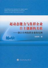 超动态能力与集群企业自主创新的关联:浙江台州集群企业的实例(仅适用PC阅读)