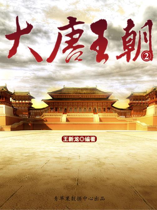 大唐王朝2