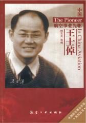 中国航空事业先驱王士倬