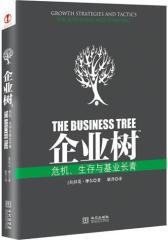 企业树(试读本)