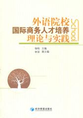 外语院校国际商务人才培养理论与实践(仅适用PC阅读)