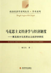 马克思主义经济学与经济制度:兼及西方马克思主义经济学研究(仅适用PC阅读)