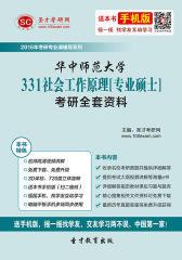 2016年华中师范大学331社会工作原理[专业硕士]考研全套资料(仅适用PC阅读)