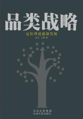 品类战略:定位理论最新发展(试读本)