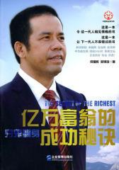 亿万富翁的成功秘诀(试读本)