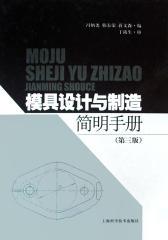 模具设计与制造简明手册(第三版)(仅适用PC阅读)
