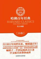 哈佛百年经典(第16卷):堂吉诃德