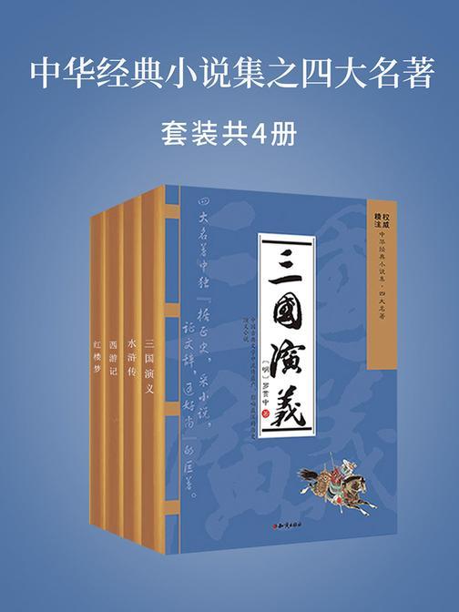 中华经典小说集之四大名著(4本)