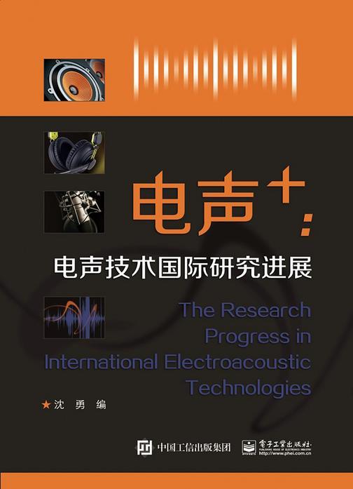 电声+ :电声技术国际研究进展