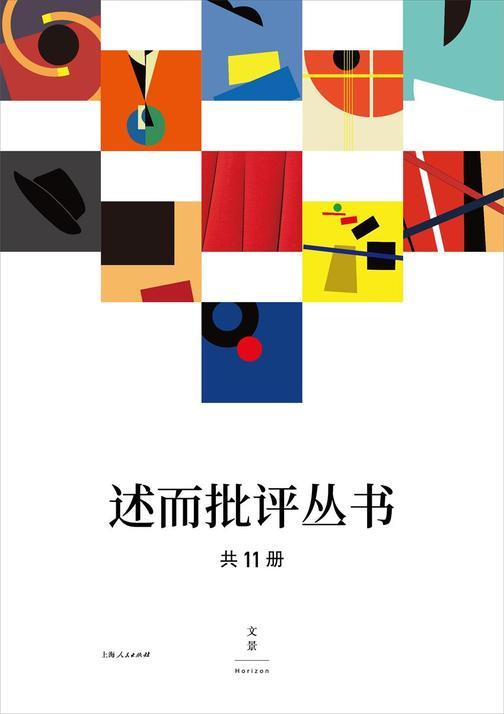 述而批评丛书(全11册)