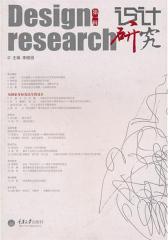 设计研究:为国家身份及民生的设计
