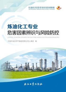 炼油化工专业危害因素辨识与风险防控