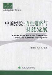 中国经验——内生道路与持续发展(仅适用PC阅读)