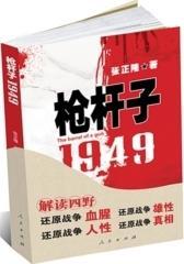 枪杆子:1949(试读本)
