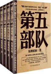 第五部队(1-4套装)(试读本)