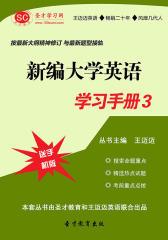 [3D电子书]圣才学习网·新编大学英语学习手册3(仅适用PC阅读)