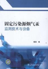 固定污染源烟气汞检测技术与设备(仅适用PC阅读)
