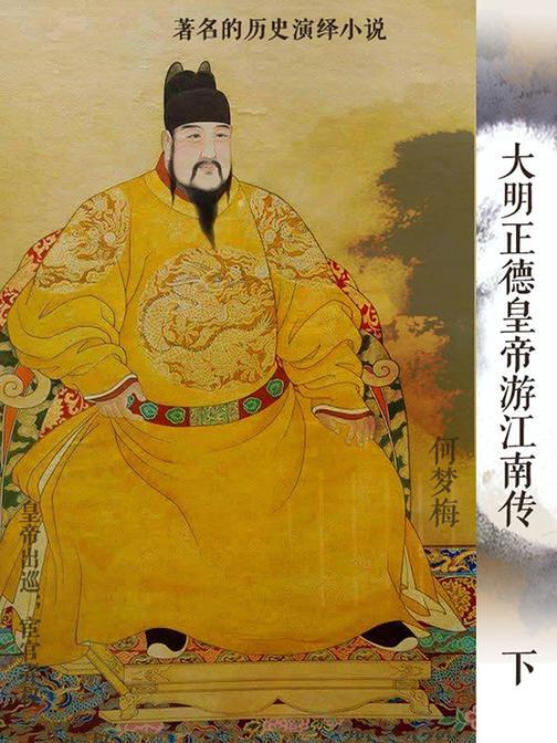 大明正德皇帝游江南传(下)