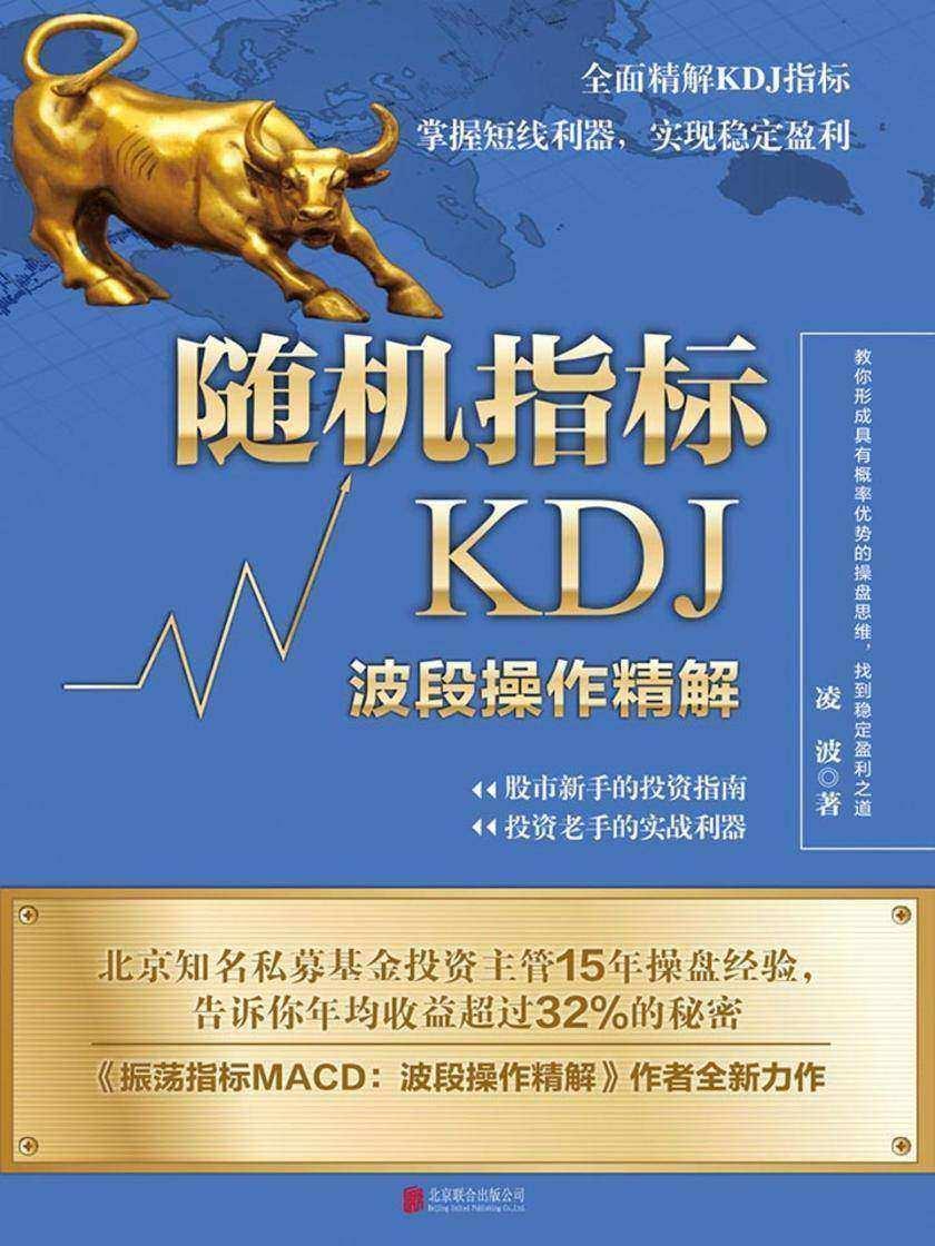 随机指标KDJ:波段操作精解