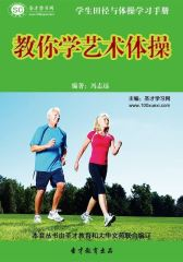 [3D电子书]圣才学习网·学生田径与体操学习手册:教你学艺术体操(仅适用PC阅读)