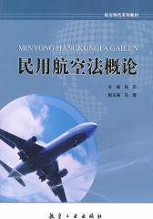 民用航空法概论