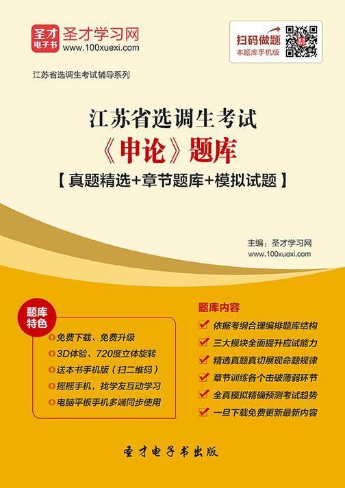 2018年江苏省选调生考试《申论》题库【真题精选+章节题库+模拟试题】