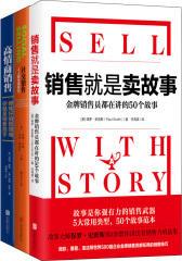 读懂销售心理学,就能搞定人3册套装(试读本)