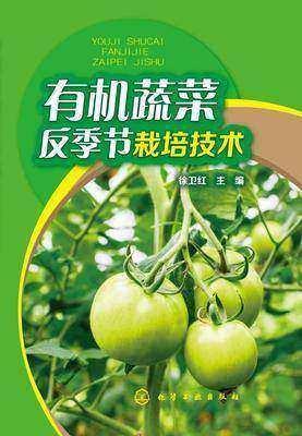有机蔬菜反季节栽培技术