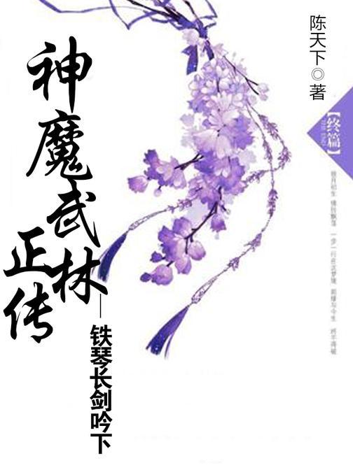 神魔武林正传-铁琴长剑吟(下)