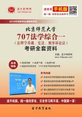 2016年北京师范大学707法学综合一(法理学基础、宪法、刑事诉讼法)考研全套资料(仅适用PC阅读)