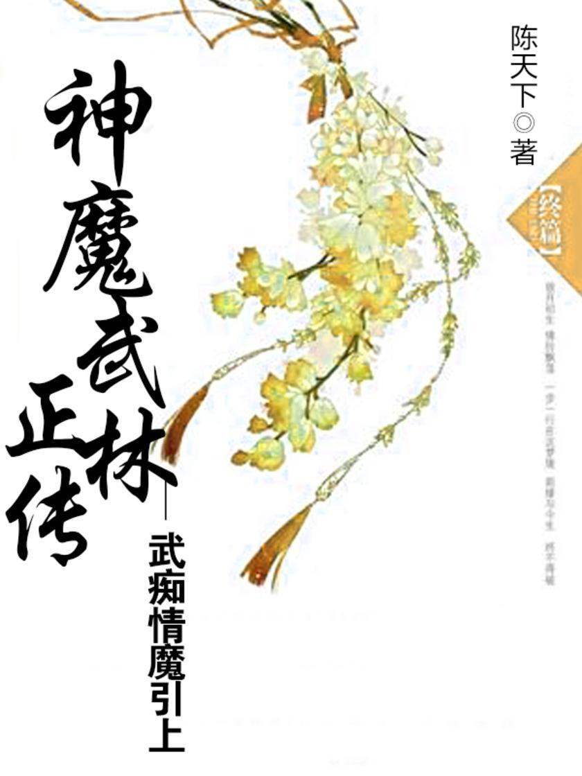 神魔武林正传-武痴情魔引(上)
