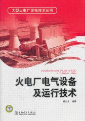 火电厂电气设备及运行技术(仅适用PC阅读)