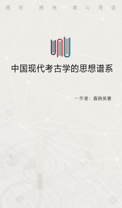 中国现代考古学的思想谱系