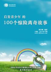 [3D电子书]圣才学习网·启发青少年的100个惊险离奇故事(仅适用PC阅读)