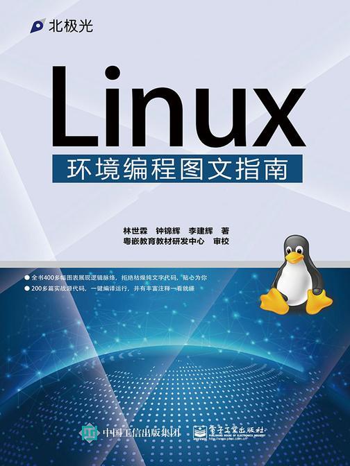 Linux环境编程图文指南