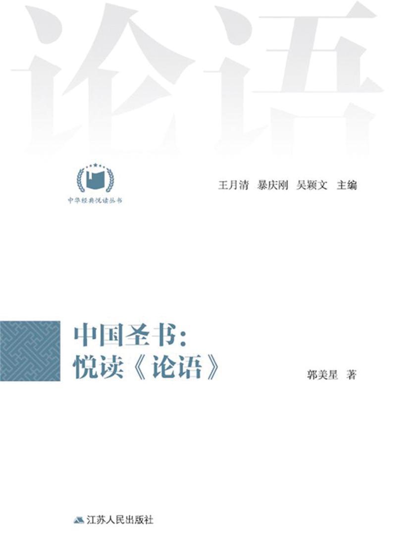 中国圣书:悦读《论语》