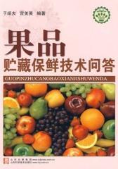 果品贮藏保鲜技术问答