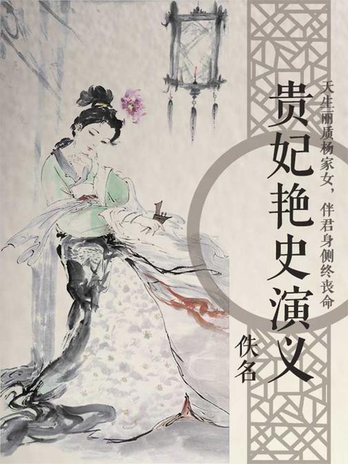 贵妃艳史演义