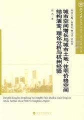 城市空间增长与城市土地、住宅价格空间结构演变——理论分析与杭州经验