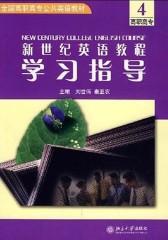 新世纪英语教程学习指导(4)(仅适用PC阅读)