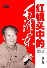红镜头中的毛泽东(试读本)