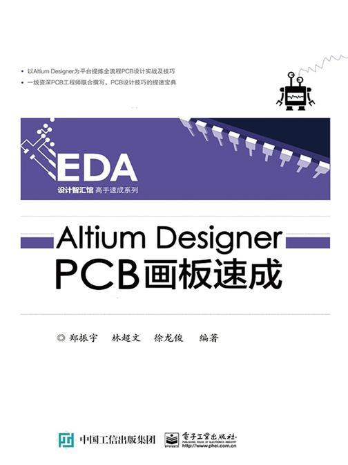 Altium Designer PCB画板速成