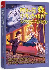 阿加莎少年侦探所5:火车密室盗窃案(本册向阿加莎?克里斯蒂的《东方列车谋杀案》致敬!)(试读本)