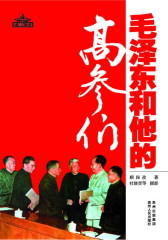 毛泽东和他的高参们(试读本)