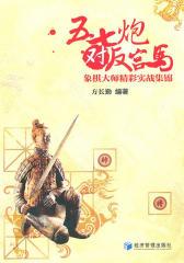 五七炮对反宫马——象棋大师精彩实战集锦(仅适用PC阅读)