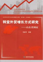 转变外贸增长方式研究——山东省例证
