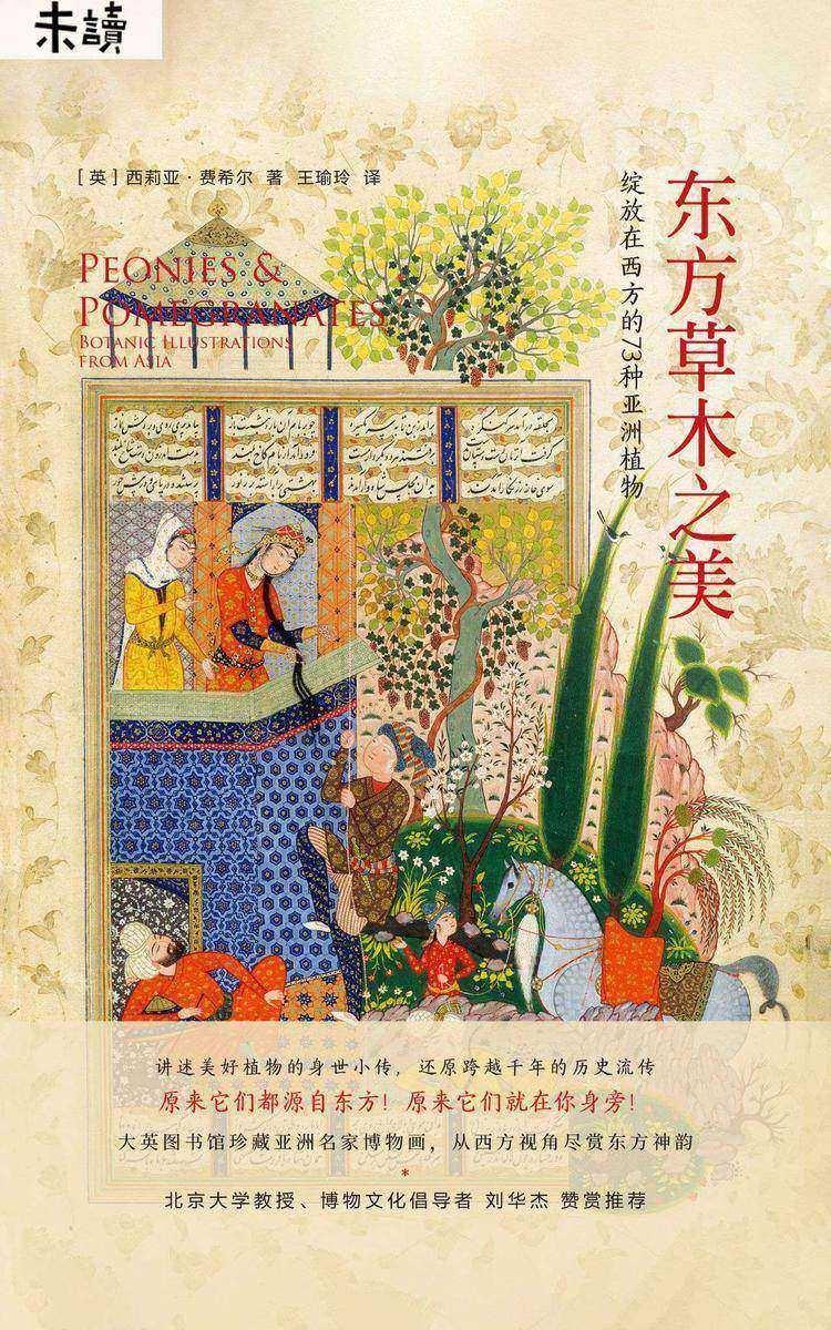 东方草木之美:绽放在西方的73种亚洲植物