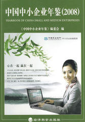 中国中小企业年鉴(2008)(仅适用PC阅读)