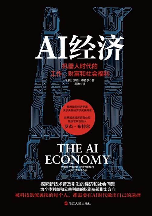 AI经济:机器人时代的工作、财富和社会福利(被科技洪流裹挟的每个人,都需要在AI时代做出自己的选择)