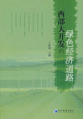 西部大开发的绿色经济道路(仅适用PC阅读)